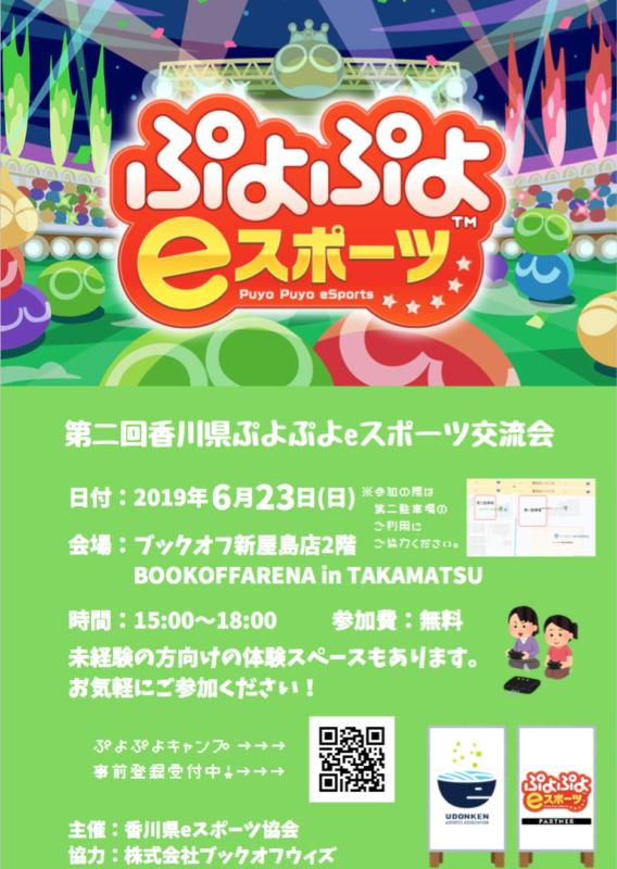 6月23日(日)第2回ぷよぷよeスポーツの交流会