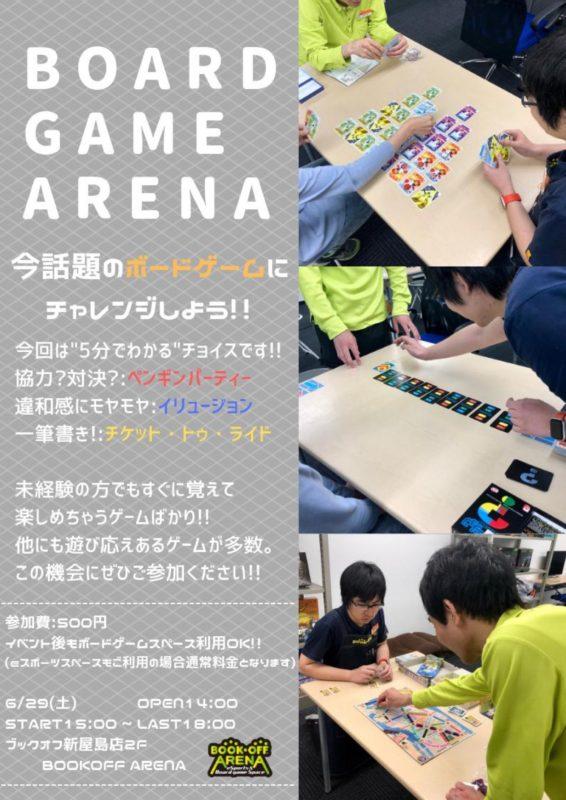 6月29日(土)15:00〜  ボードゲーム体験会を開催します!