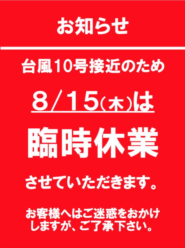 8月15日(木) 「台風10号」に伴う休業店舗について(ブックオフウィズ香川店舗・倉敷店舗)