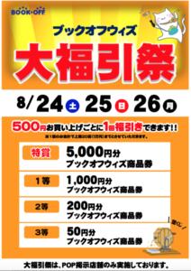 8月24日(土)〜26日(月)【大福引祭】