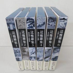 ★岩波書店 辻惟雄集 全6巻★