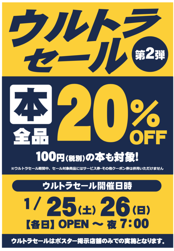 ウルトラセール第2弾開催!! 1月25日(土)〜26日(日)OPEN〜19:00