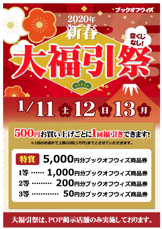 1月11日(土)〜13(月)に2020年新春大福引祭を開催します!