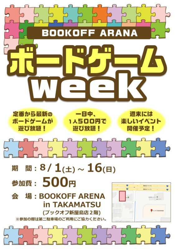 BOOKOFF ARANA ボードゲームweek