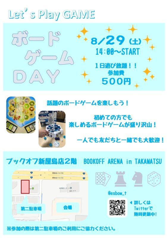 ボードゲームDAY 8月29日 14:00〜