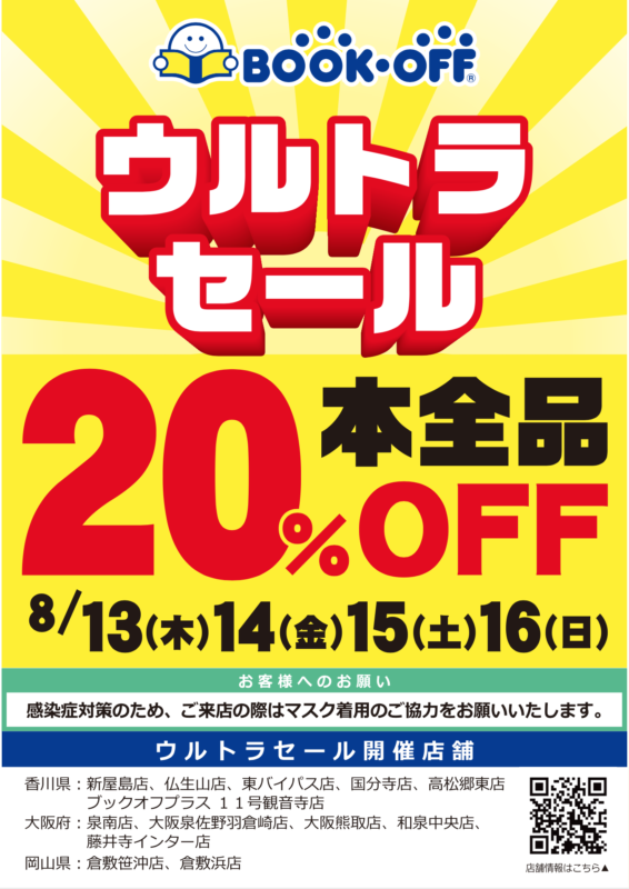 本20%OFF ウルトラセール開催!! 8月13日(木)〜16日(日)