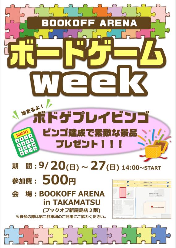 9月20日(日)〜9月27日(日)ボードゲームウィークを開催いたします!
