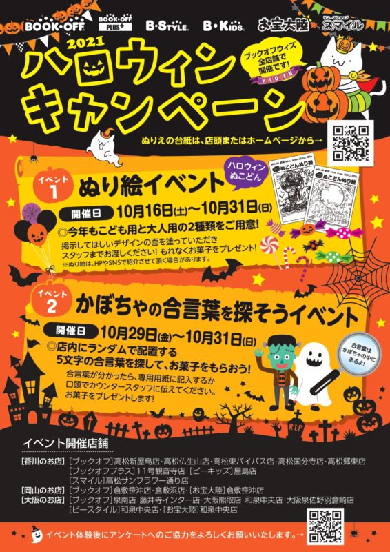 10月16日(土)〜ハロウィンイベント開催!!