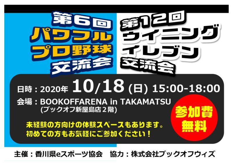 10月18日(日)ブックオフアリーナイベント情報
