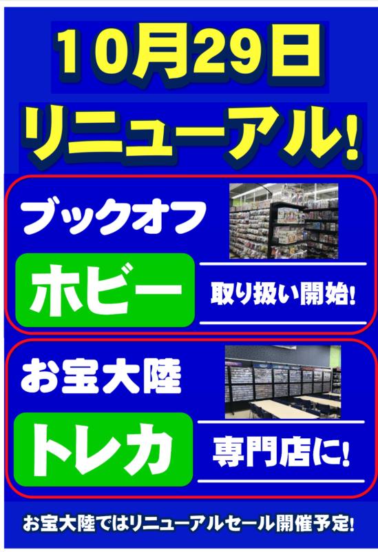 10月29日 ブックオフ和泉中央店・お宝大陸和泉中央店リニューアル オープン!!