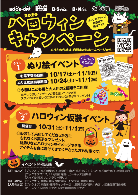 10月17日(土)〜ハロウィンイベント開催!!