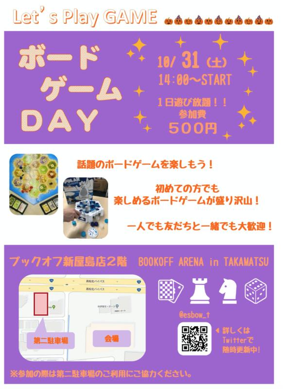 10月31日(土)ボードゲームDAY開催いたします!