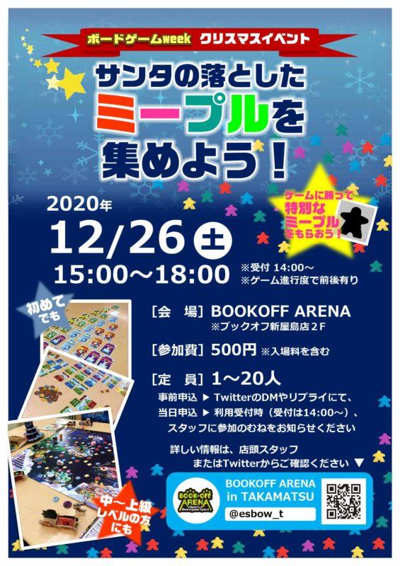 クリスマスイベント開催!!