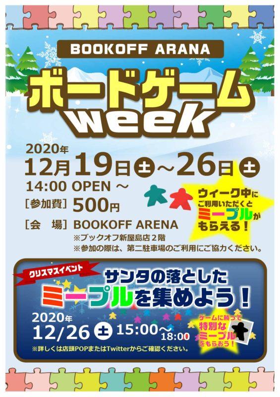 12月19~26日までボードゲームweek開催!